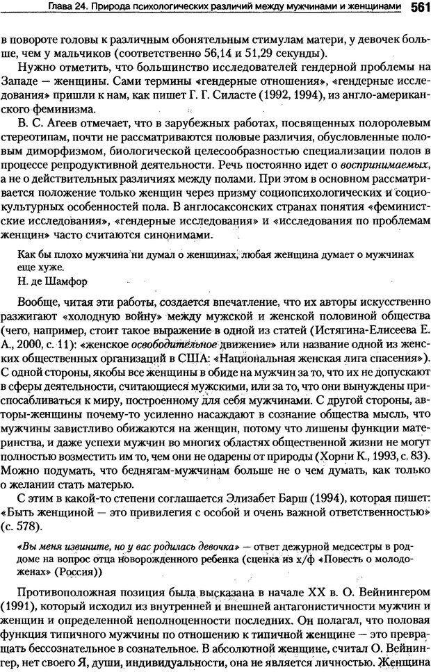 DJVU. Пол и гендер. Ильин Е. П. Страница 560. Читать онлайн
