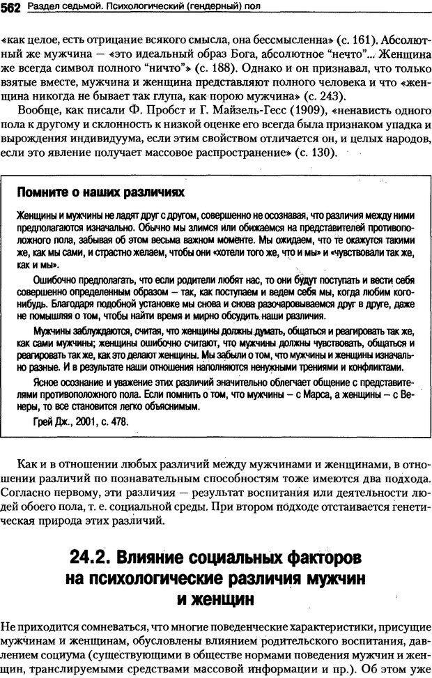 DJVU. Пол и гендер. Ильин Е. П. Страница 561. Читать онлайн