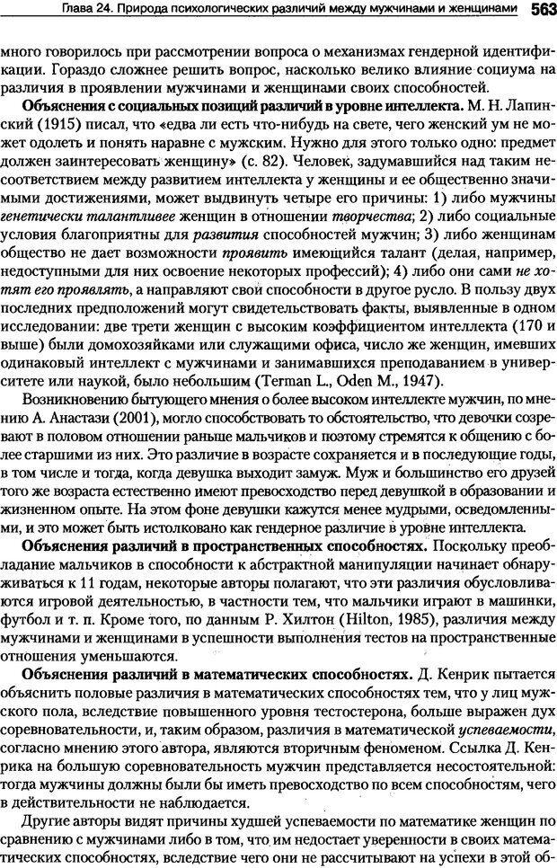 DJVU. Пол и гендер. Ильин Е. П. Страница 562. Читать онлайн