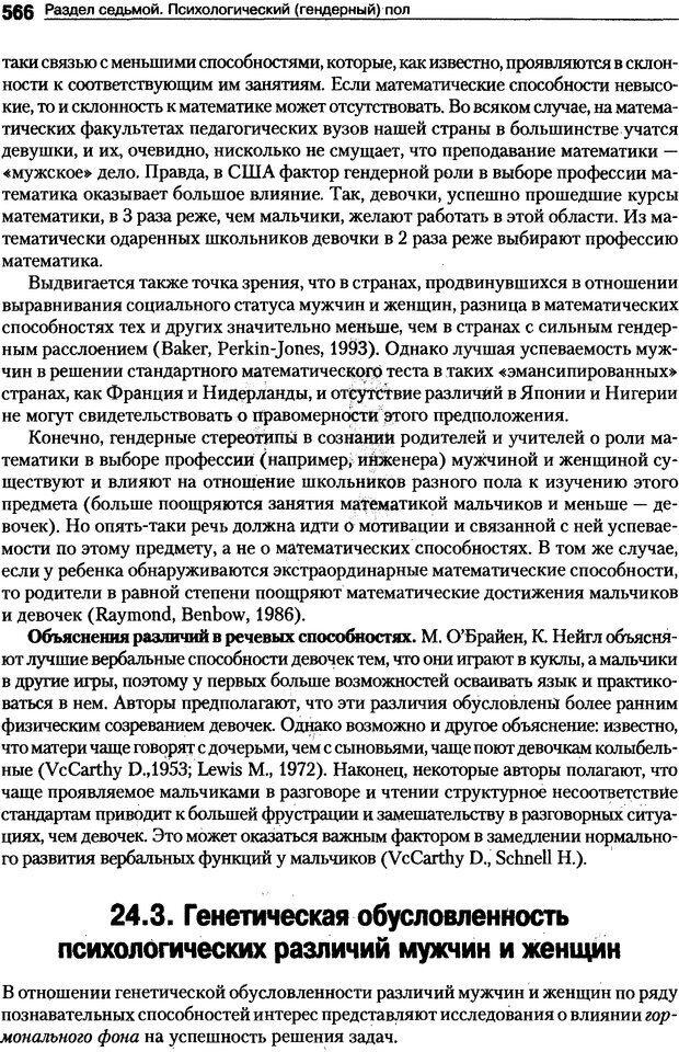 DJVU. Пол и гендер. Ильин Е. П. Страница 565. Читать онлайн