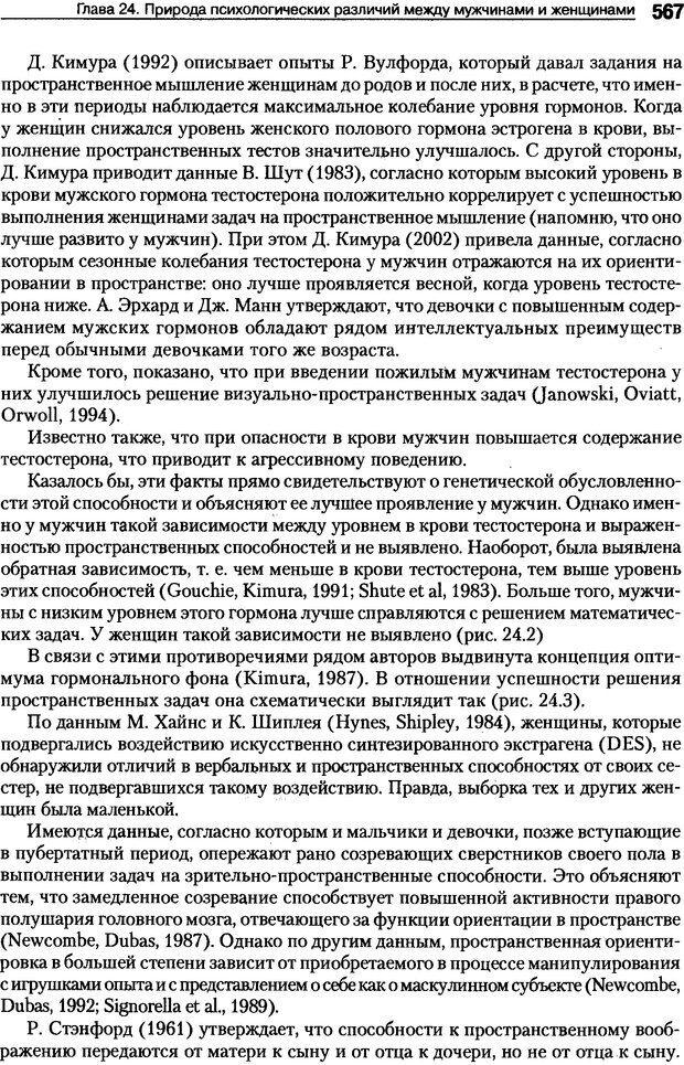 DJVU. Пол и гендер. Ильин Е. П. Страница 566. Читать онлайн