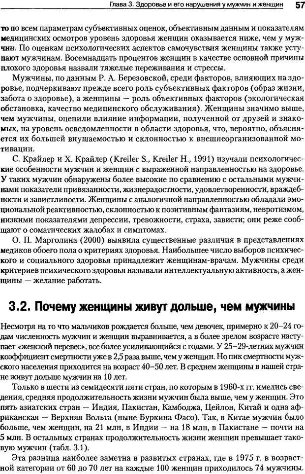 DJVU. Пол и гендер. Ильин Е. П. Страница 57. Читать онлайн