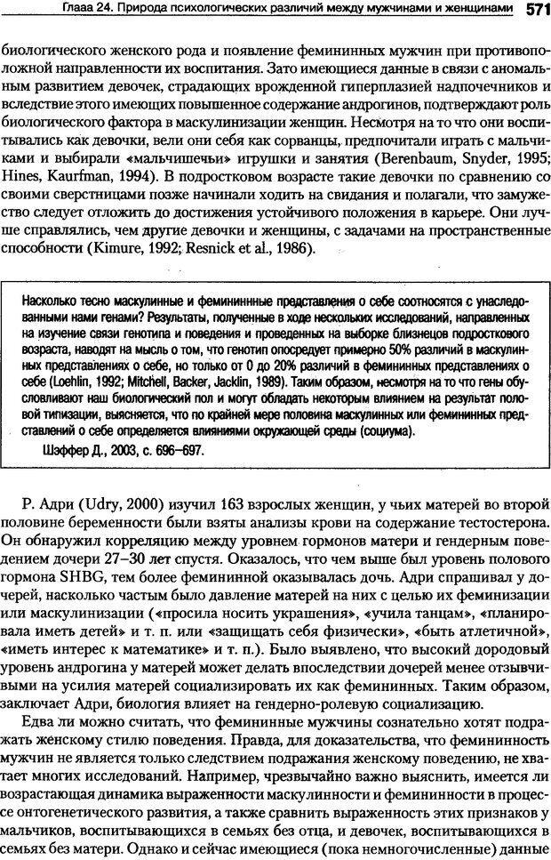 DJVU. Пол и гендер. Ильин Е. П. Страница 570. Читать онлайн