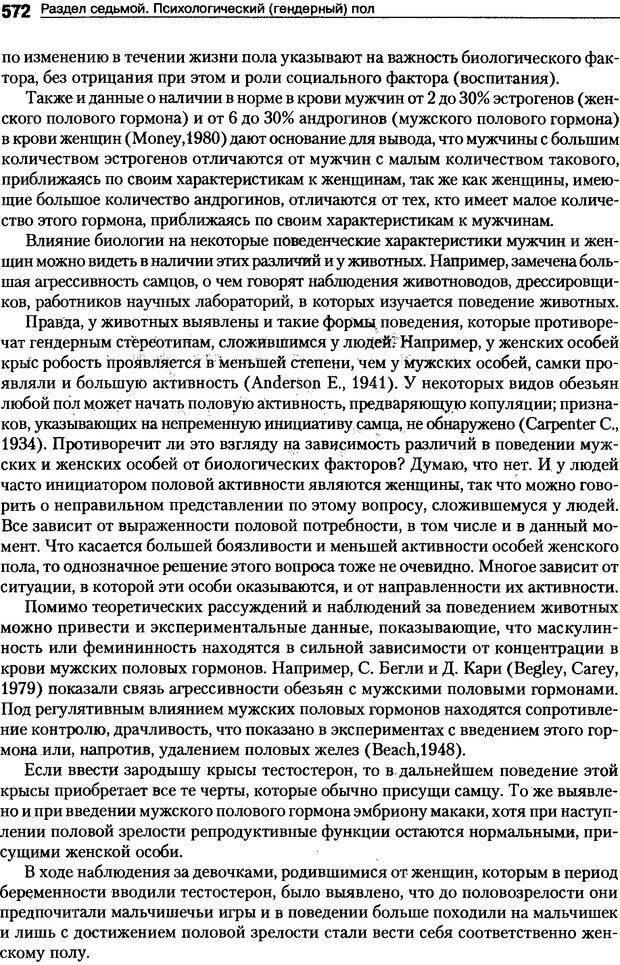 DJVU. Пол и гендер. Ильин Е. П. Страница 571. Читать онлайн