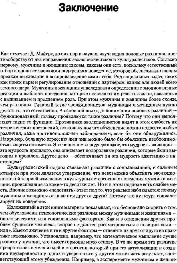 DJVU. Пол и гендер. Ильин Е. П. Страница 576. Читать онлайн