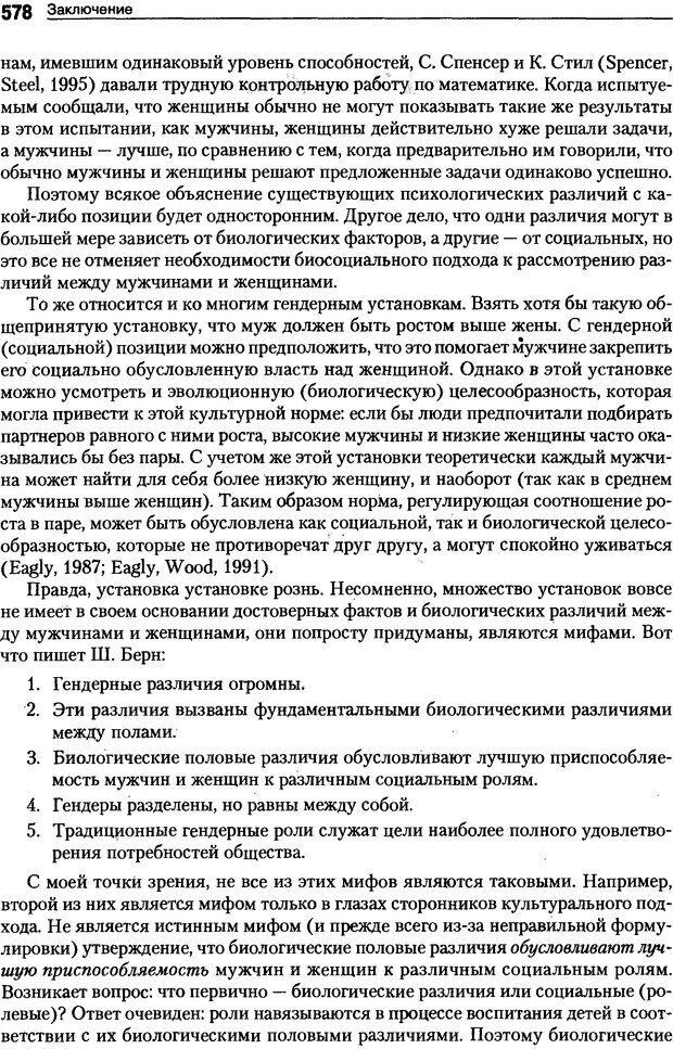 DJVU. Пол и гендер. Ильин Е. П. Страница 577. Читать онлайн