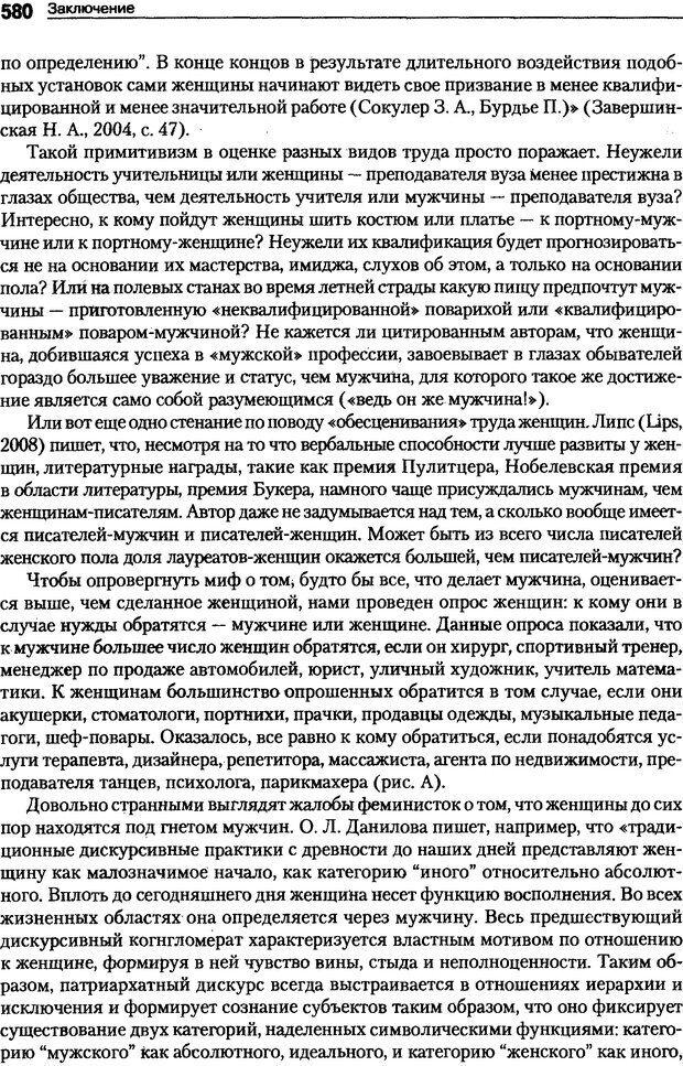 DJVU. Пол и гендер. Ильин Е. П. Страница 579. Читать онлайн