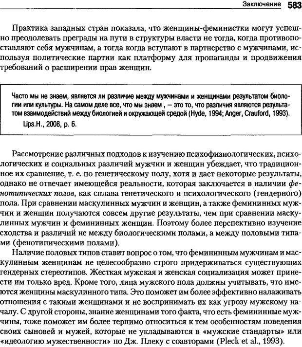 DJVU. Пол и гендер. Ильин Е. П. Страница 582. Читать онлайн