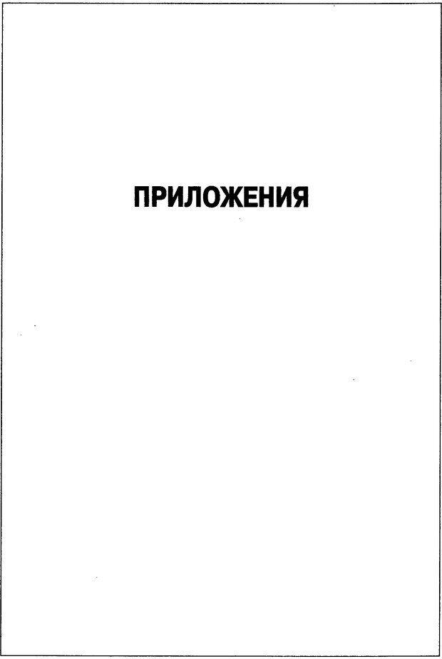 DJVU. Пол и гендер. Ильин Е. П. Страница 584. Читать онлайн