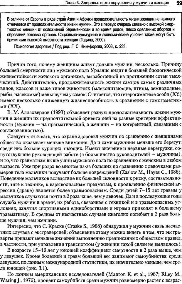 DJVU. Пол и гендер. Ильин Е. П. Страница 59. Читать онлайн