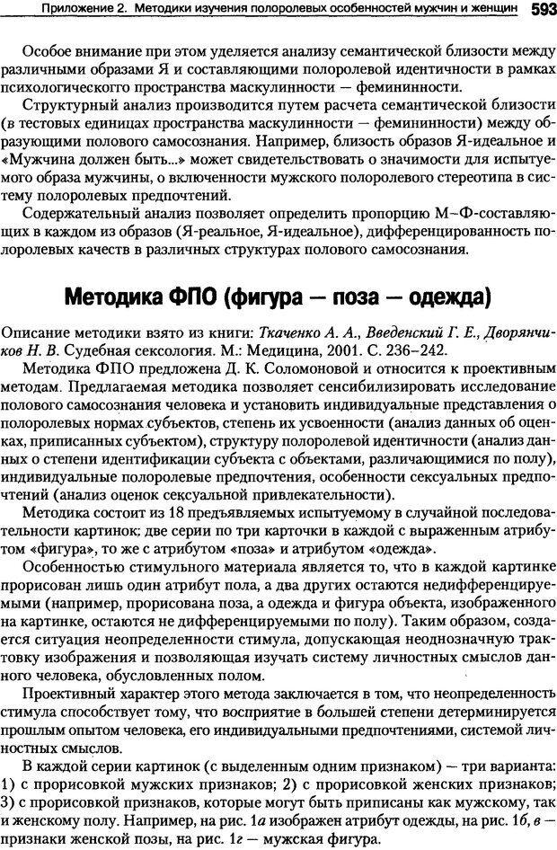 DJVU. Пол и гендер. Ильин Е. П. Страница 592. Читать онлайн