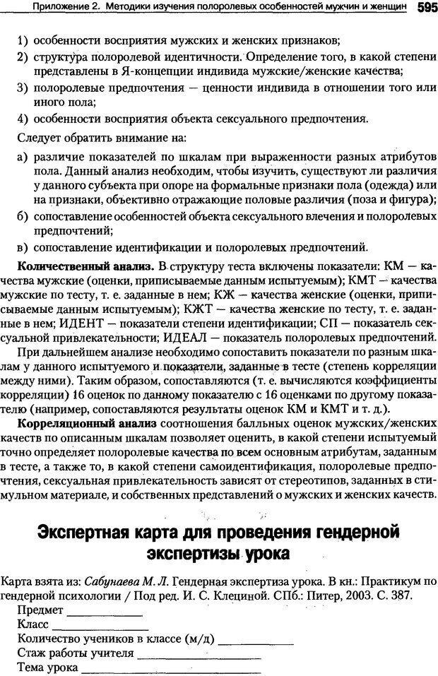 DJVU. Пол и гендер. Ильин Е. П. Страница 594. Читать онлайн