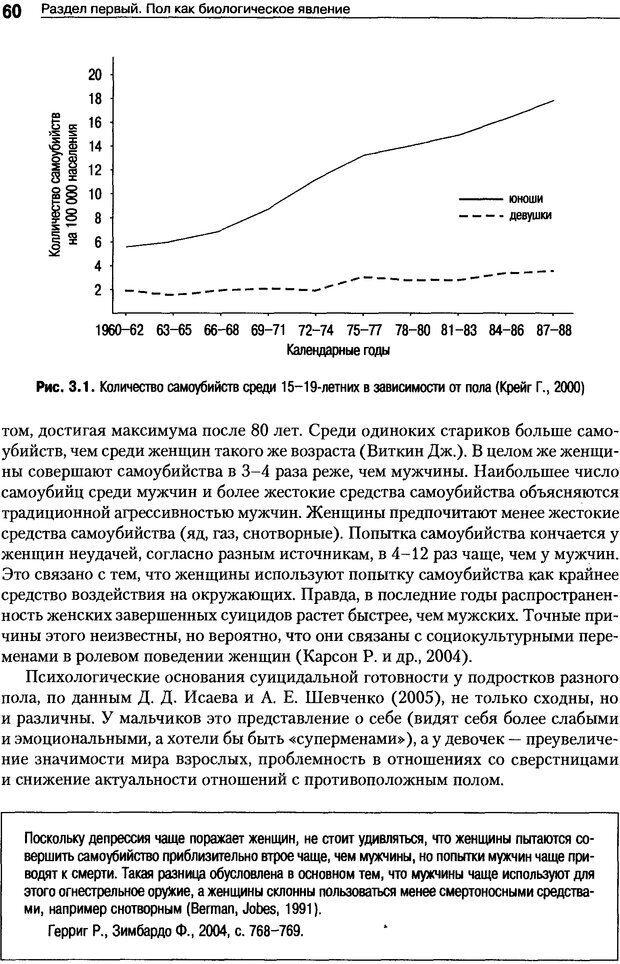 DJVU. Пол и гендер. Ильин Е. П. Страница 60. Читать онлайн