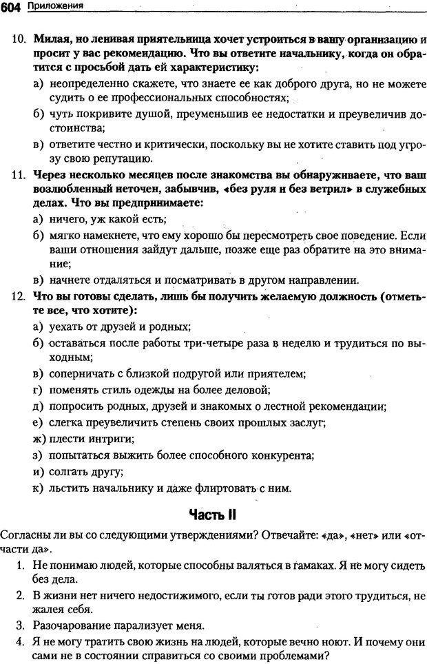 DJVU. Пол и гендер. Ильин Е. П. Страница 603. Читать онлайн
