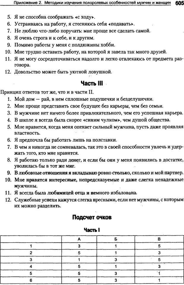 DJVU. Пол и гендер. Ильин Е. П. Страница 604. Читать онлайн