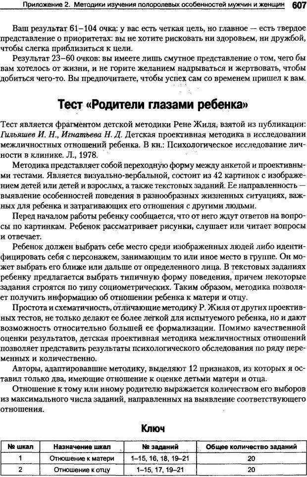 DJVU. Пол и гендер. Ильин Е. П. Страница 606. Читать онлайн