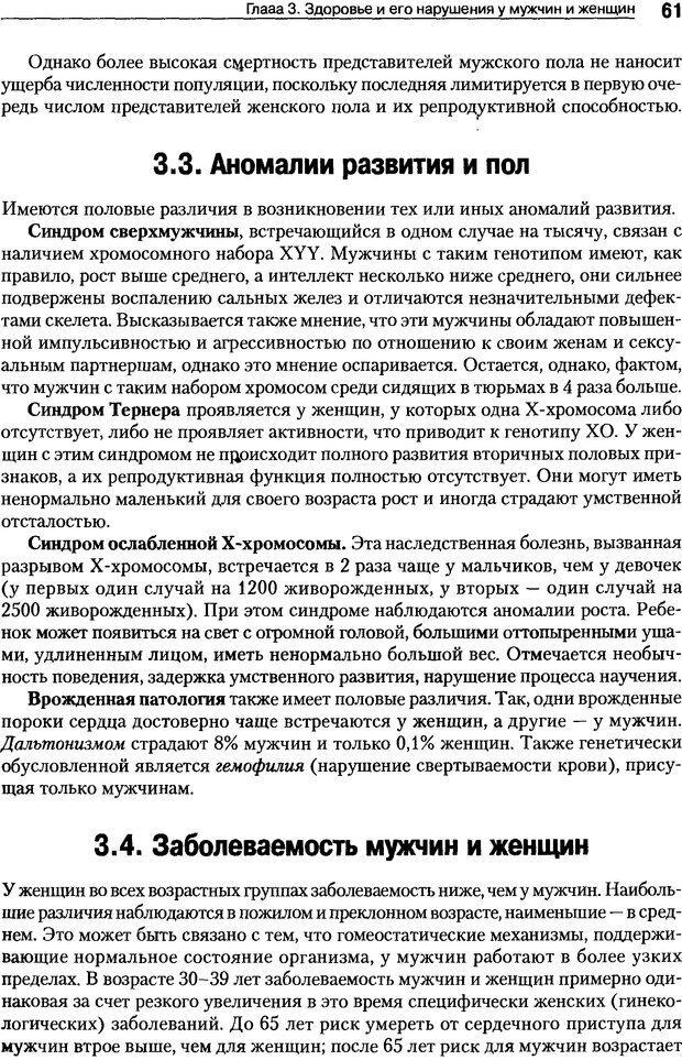 DJVU. Пол и гендер. Ильин Е. П. Страница 61. Читать онлайн