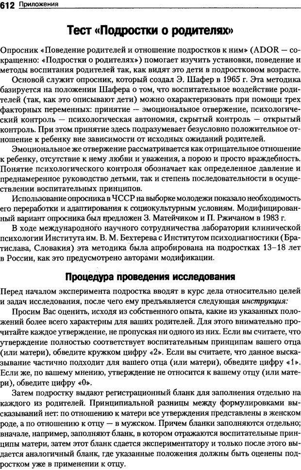 DJVU. Пол и гендер. Ильин Е. П. Страница 611. Читать онлайн