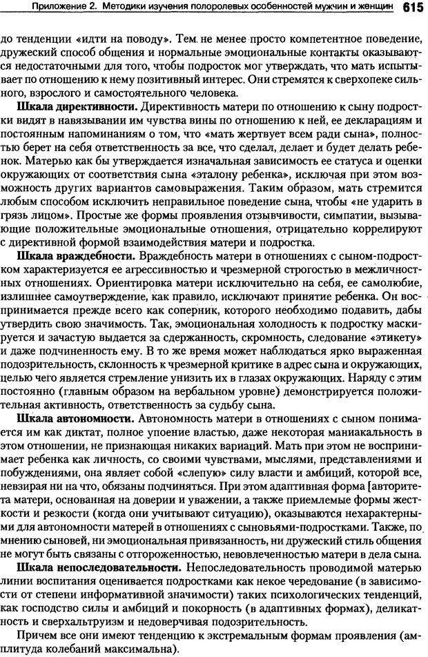 DJVU. Пол и гендер. Ильин Е. П. Страница 614. Читать онлайн