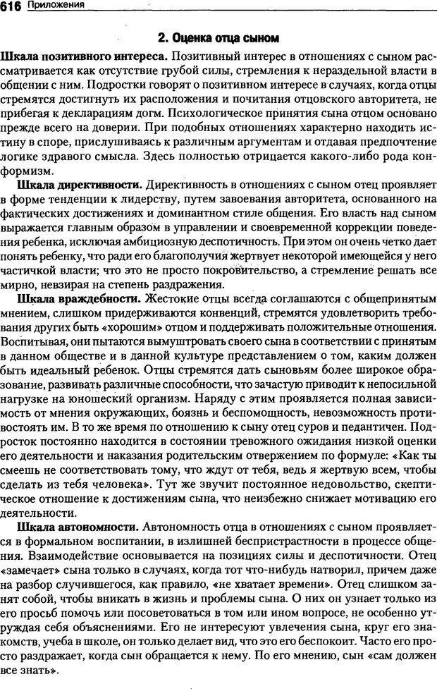 DJVU. Пол и гендер. Ильин Е. П. Страница 615. Читать онлайн