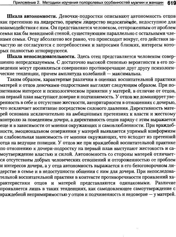 DJVU. Пол и гендер. Ильин Е. П. Страница 618. Читать онлайн