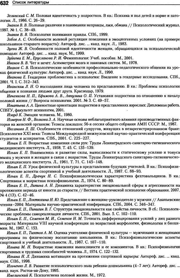 DJVU. Пол и гендер. Ильин Е. П. Страница 631. Читать онлайн