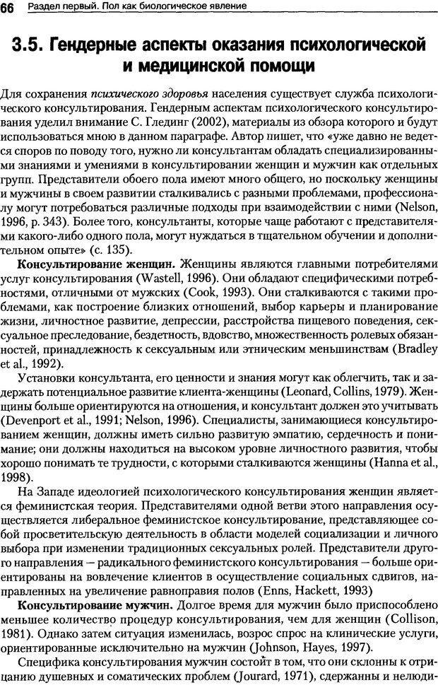 DJVU. Пол и гендер. Ильин Е. П. Страница 66. Читать онлайн