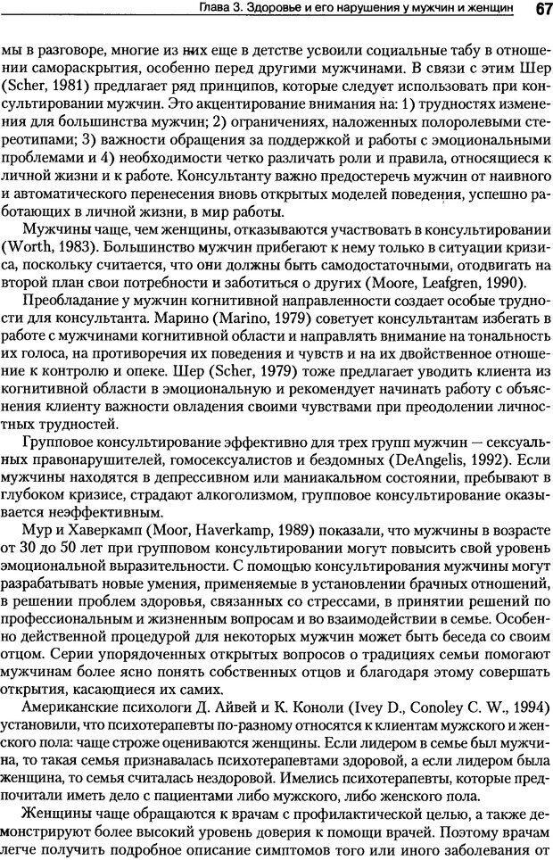 DJVU. Пол и гендер. Ильин Е. П. Страница 67. Читать онлайн