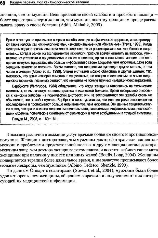 DJVU. Пол и гендер. Ильин Е. П. Страница 68. Читать онлайн