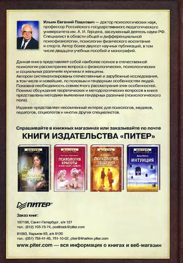 DJVU. Пол и гендер. Ильин Е. П. Страница 687. Читать онлайн