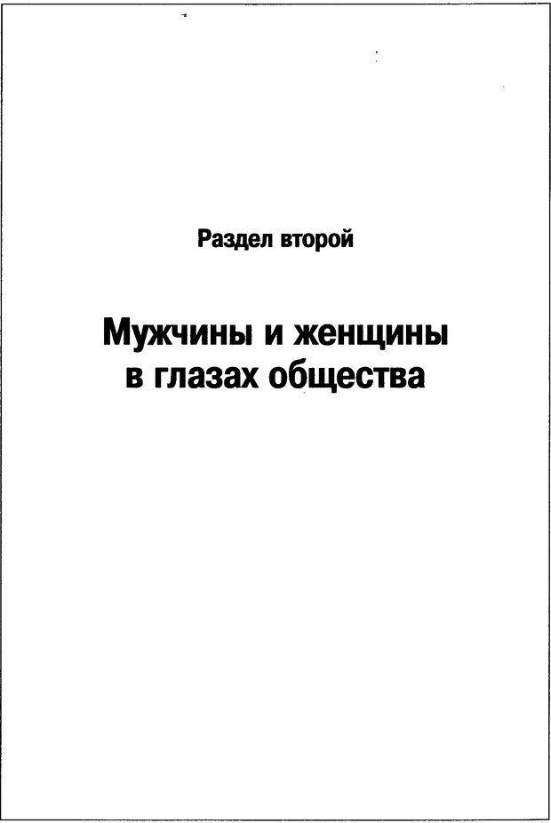 DJVU. Пол и гендер. Ильин Е. П. Страница 69. Читать онлайн