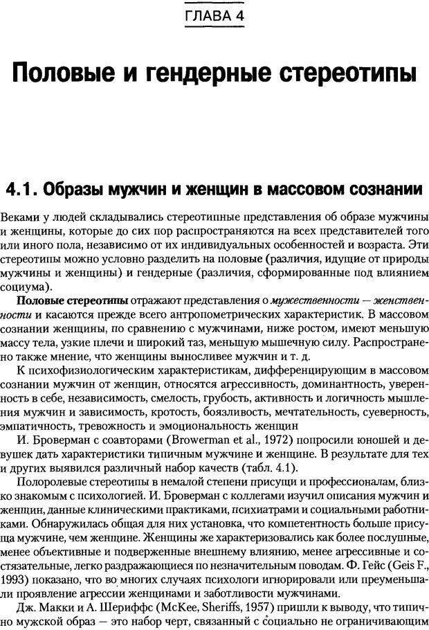 DJVU. Пол и гендер. Ильин Е. П. Страница 70. Читать онлайн