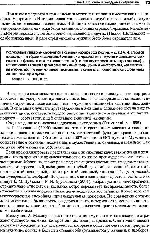 DJVU. Пол и гендер. Ильин Е. П. Страница 73. Читать онлайн