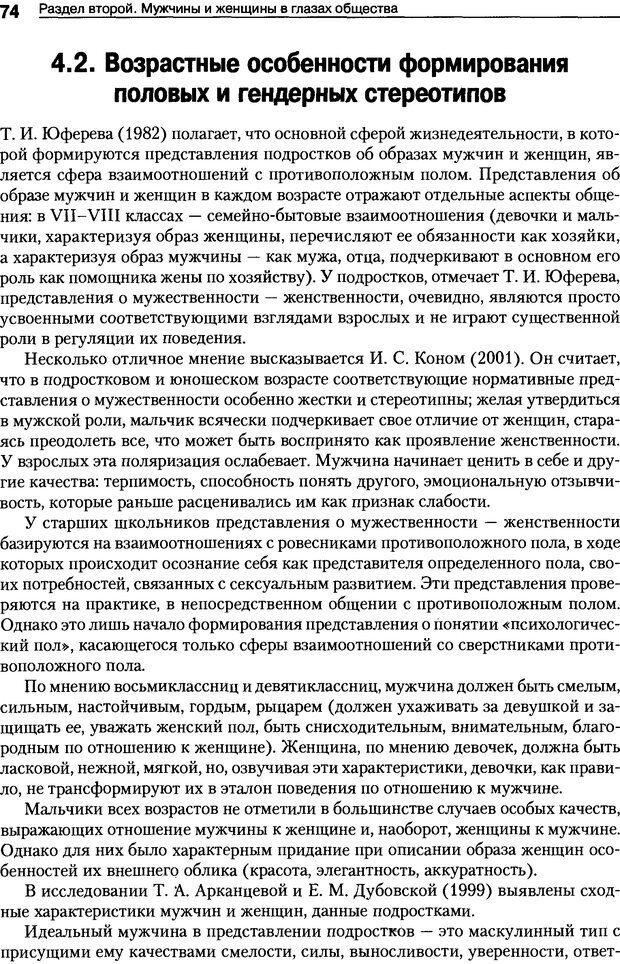 DJVU. Пол и гендер. Ильин Е. П. Страница 74. Читать онлайн
