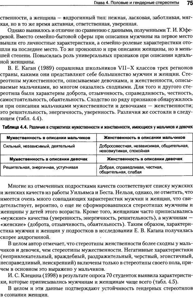 DJVU. Пол и гендер. Ильин Е. П. Страница 75. Читать онлайн