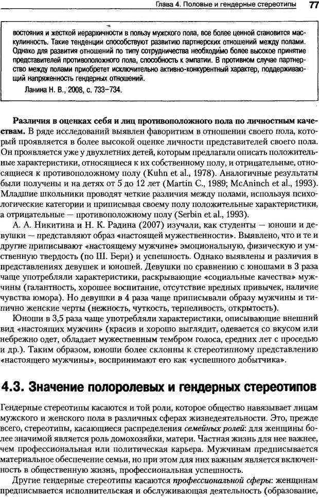 DJVU. Пол и гендер. Ильин Е. П. Страница 77. Читать онлайн