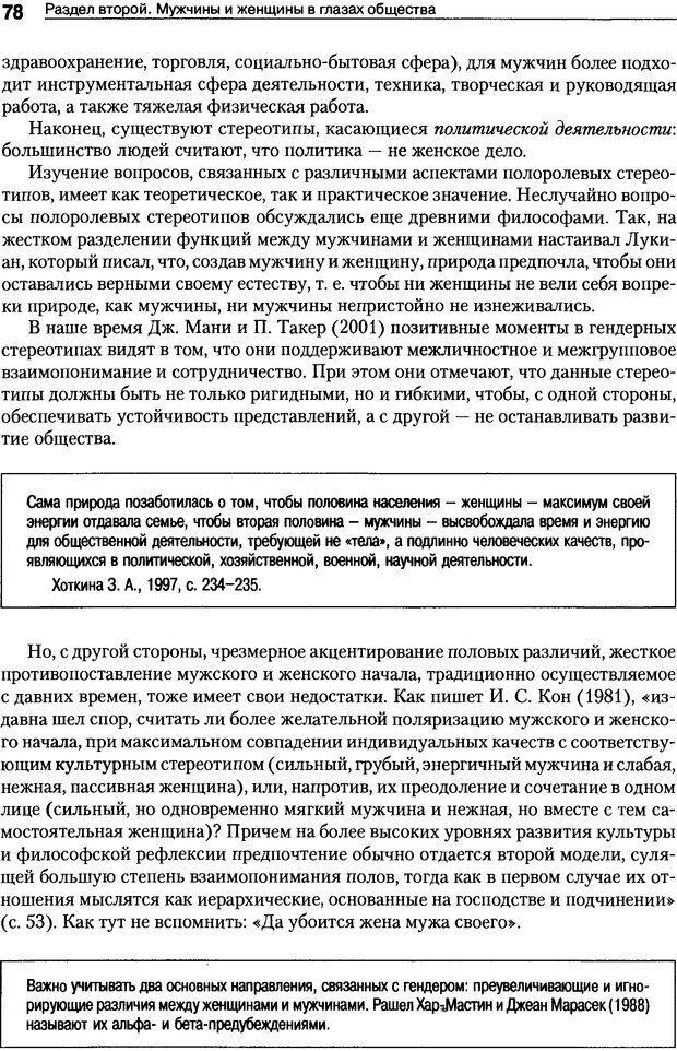 DJVU. Пол и гендер. Ильин Е. П. Страница 78. Читать онлайн