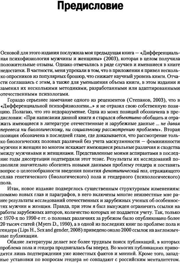 DJVU. Пол и гендер. Ильин Е. П. Страница 8. Читать онлайн