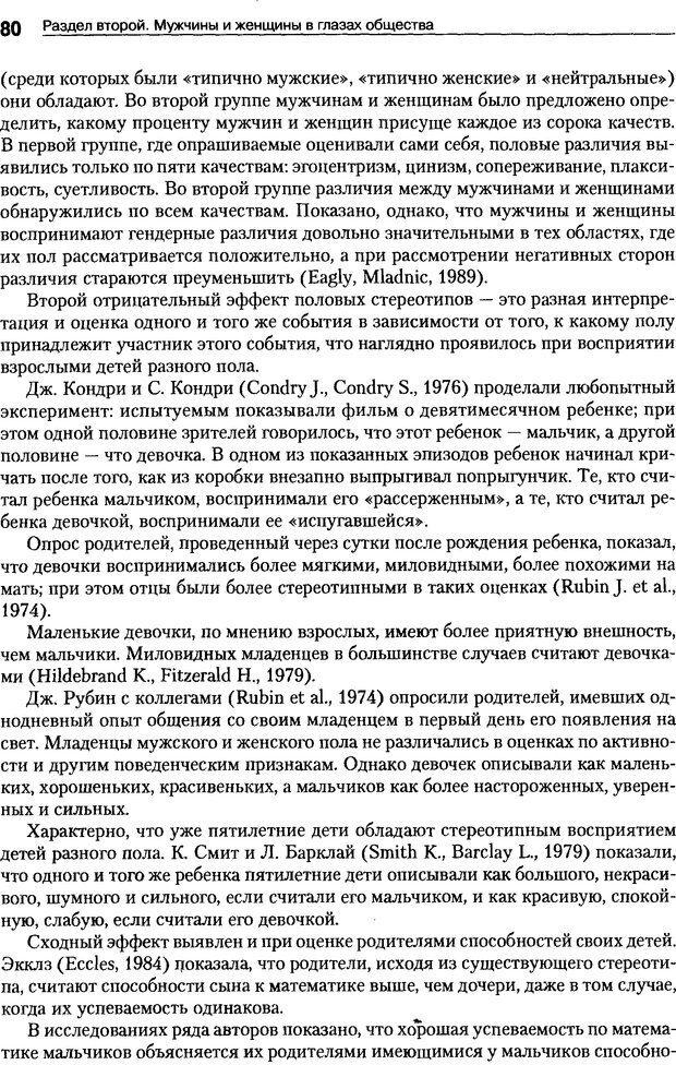 DJVU. Пол и гендер. Ильин Е. П. Страница 80. Читать онлайн