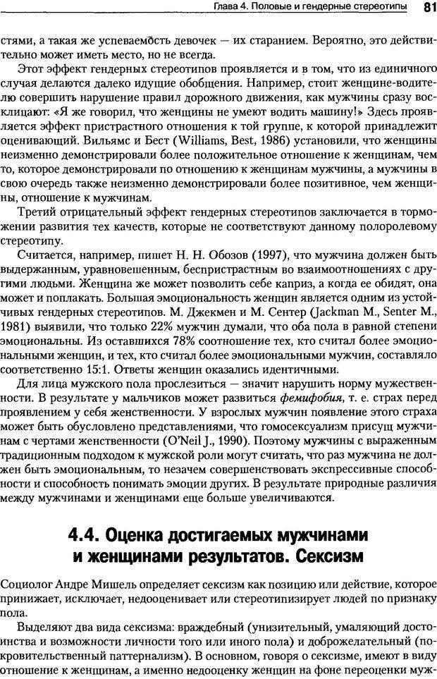 DJVU. Пол и гендер. Ильин Е. П. Страница 81. Читать онлайн