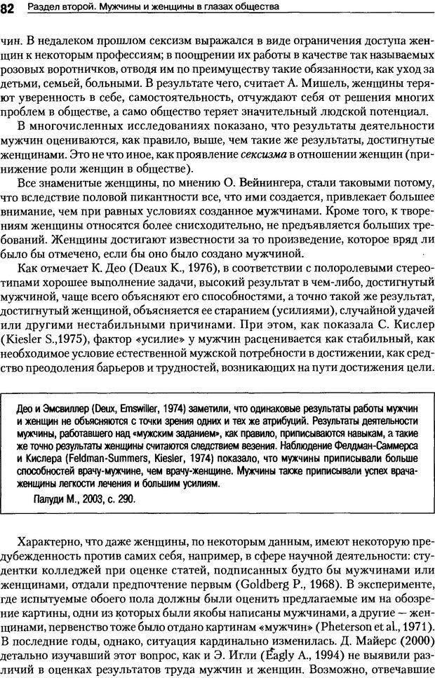 DJVU. Пол и гендер. Ильин Е. П. Страница 82. Читать онлайн
