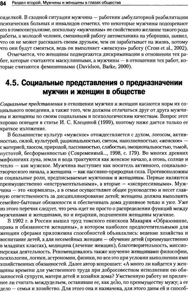 DJVU. Пол и гендер. Ильин Е. П. Страница 84. Читать онлайн