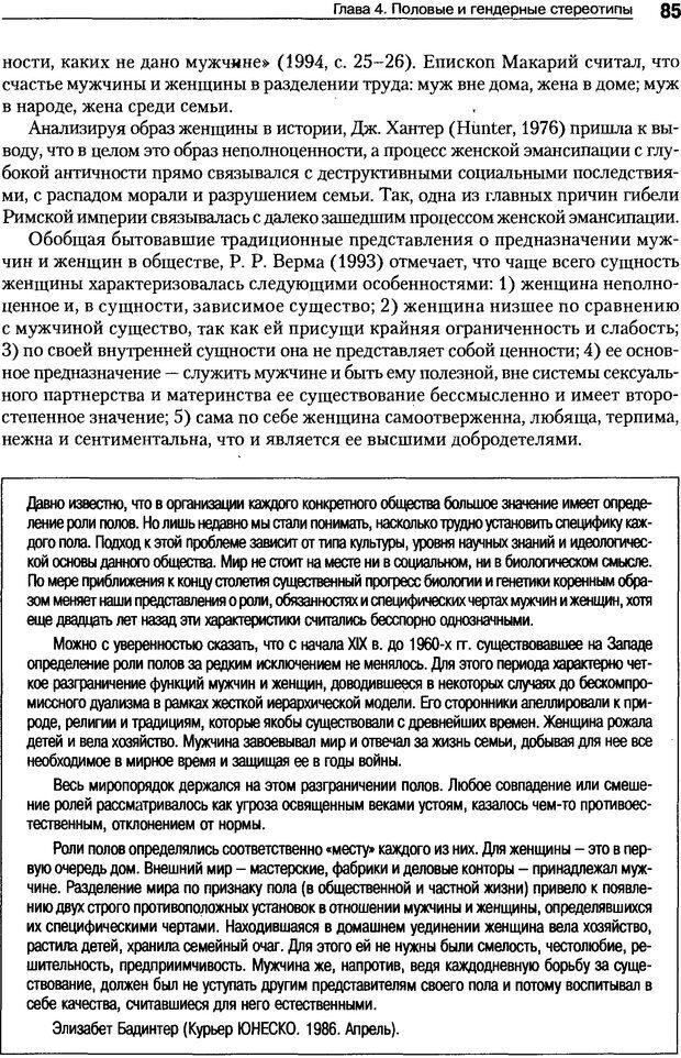 DJVU. Пол и гендер. Ильин Е. П. Страница 85. Читать онлайн