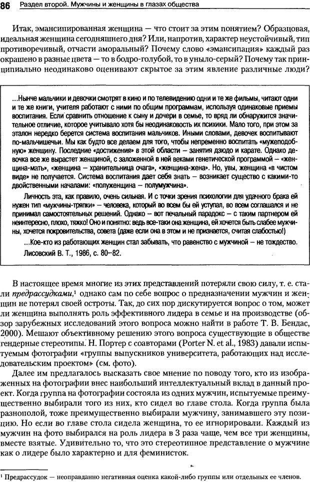 DJVU. Пол и гендер. Ильин Е. П. Страница 86. Читать онлайн