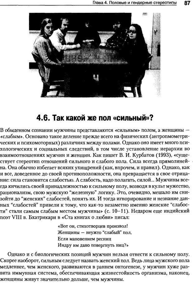 DJVU. Пол и гендер. Ильин Е. П. Страница 87. Читать онлайн