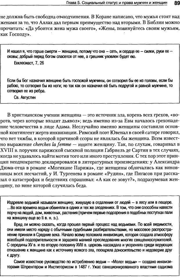 DJVU. Пол и гендер. Ильин Е. П. Страница 89. Читать онлайн