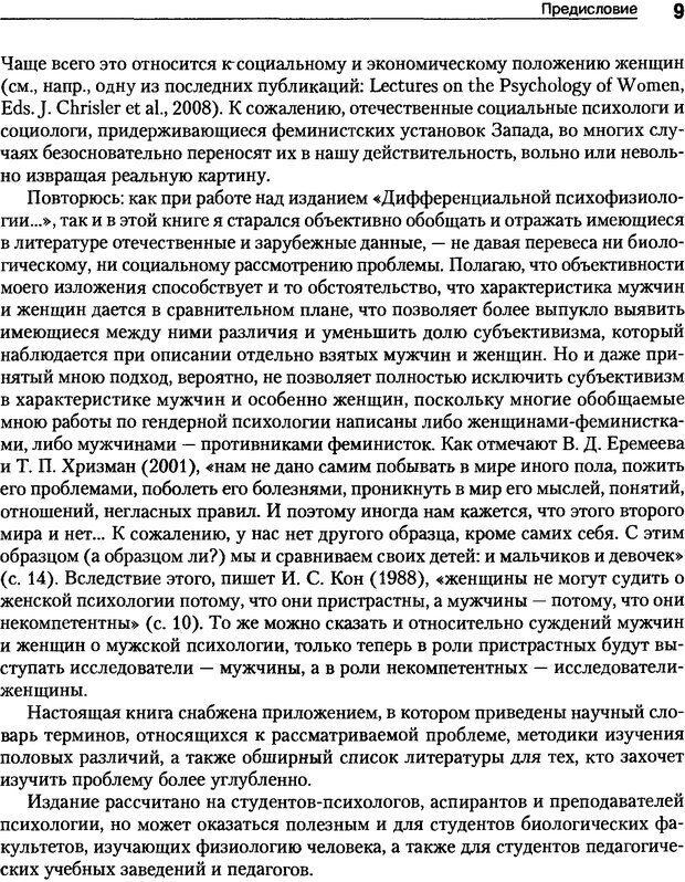 DJVU. Пол и гендер. Ильин Е. П. Страница 9. Читать онлайн