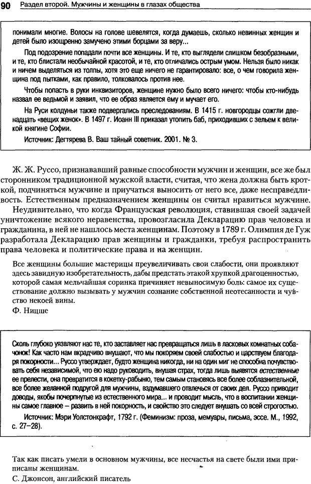 DJVU. Пол и гендер. Ильин Е. П. Страница 90. Читать онлайн