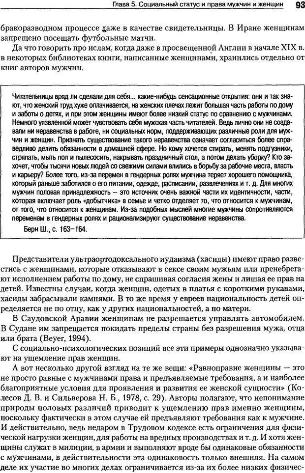 DJVU. Пол и гендер. Ильин Е. П. Страница 93. Читать онлайн