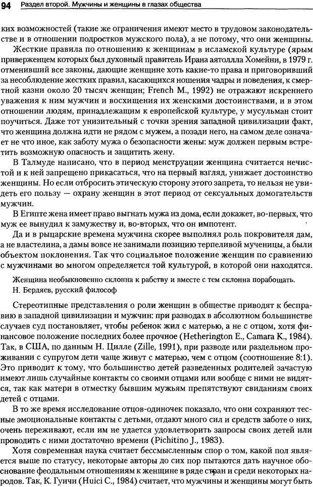 DJVU. Пол и гендер. Ильин Е. П. Страница 94. Читать онлайн